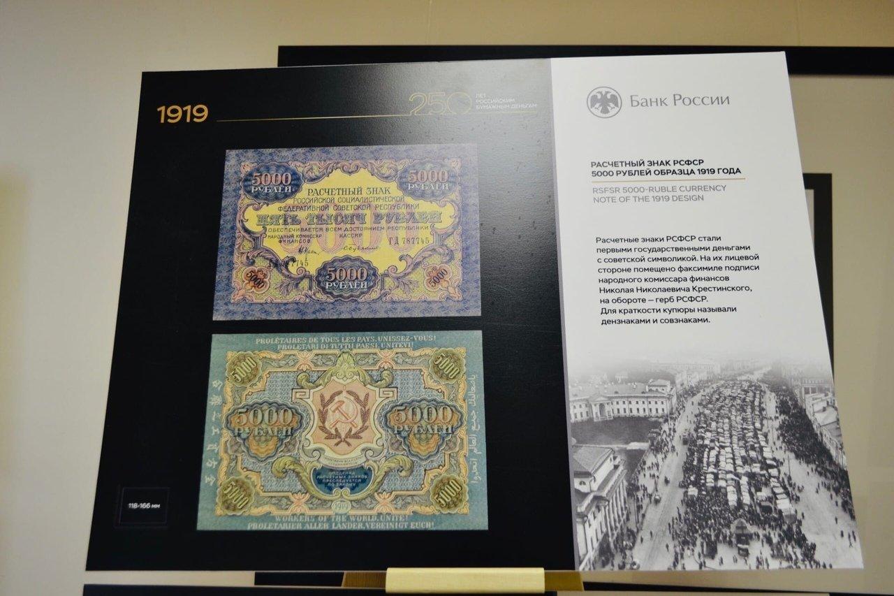 В Тамбовском филиале РАНХиГС открылась выставка «250 лет Российским бумажным деньгам», фото-2