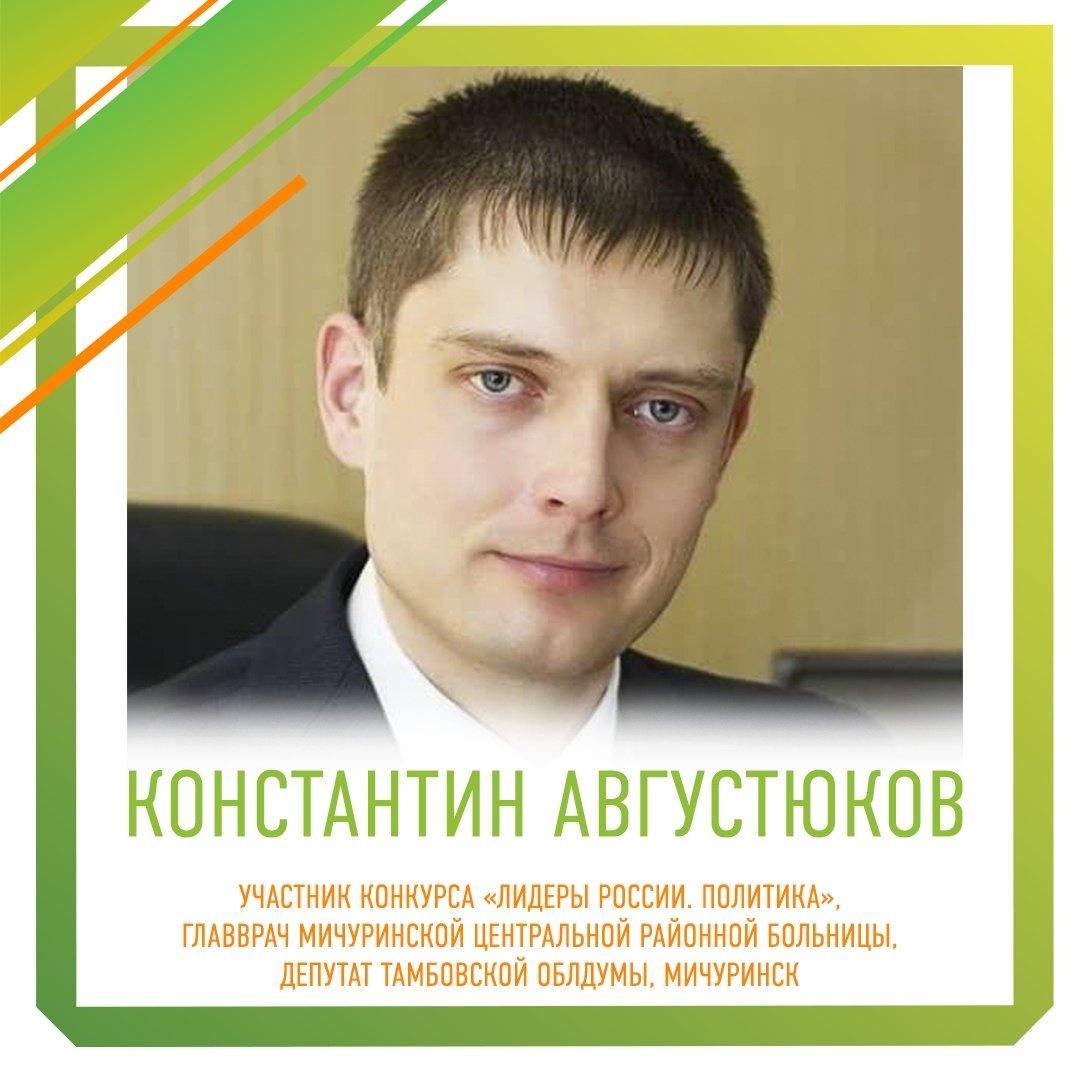 Константин Августюков: Очень хочется проверить, на что я способен, и развивать новые компетенции, фото-3