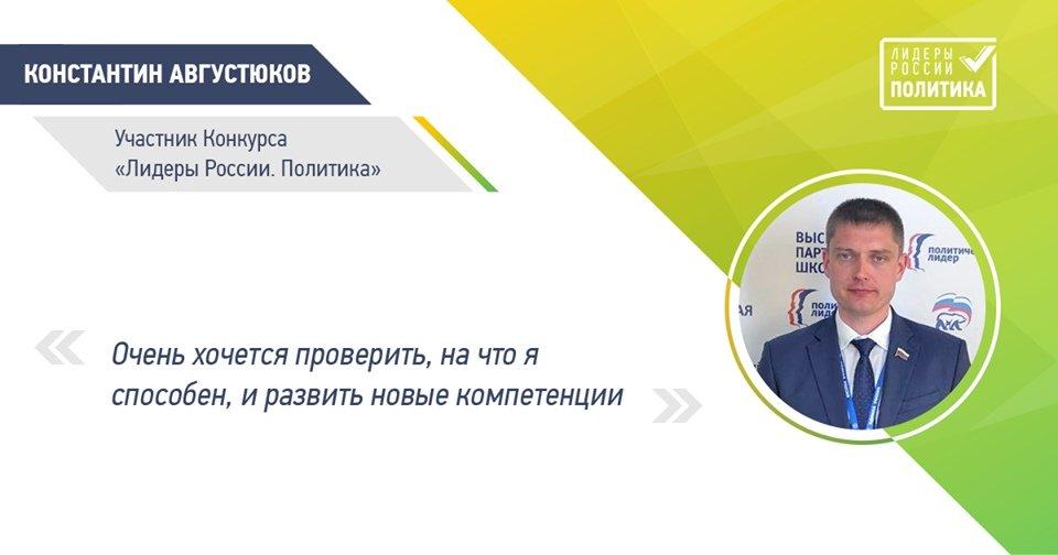 Константин Августюков: Очень хочется проверить, на что я способен, и развивать новые компетенции, фото-2