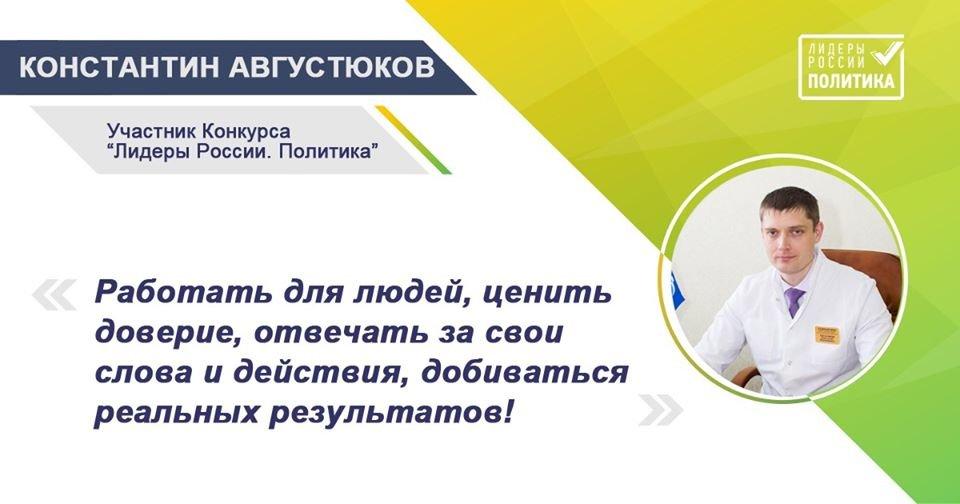 Константин Августюков: Очень хочется проверить, на что я способен, и развивать новые компетенции, фото-1