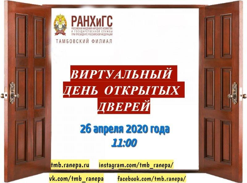 Тамбовский филиал РАНХиГС приглашает на Виртуальный День открытых дверей, фото-1