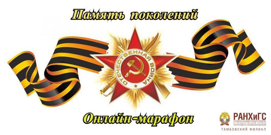 Доцент Тамбовского филиала РАНХиГС присоединилась к патриотическому интернет-марафону «Память поколений», фото-1