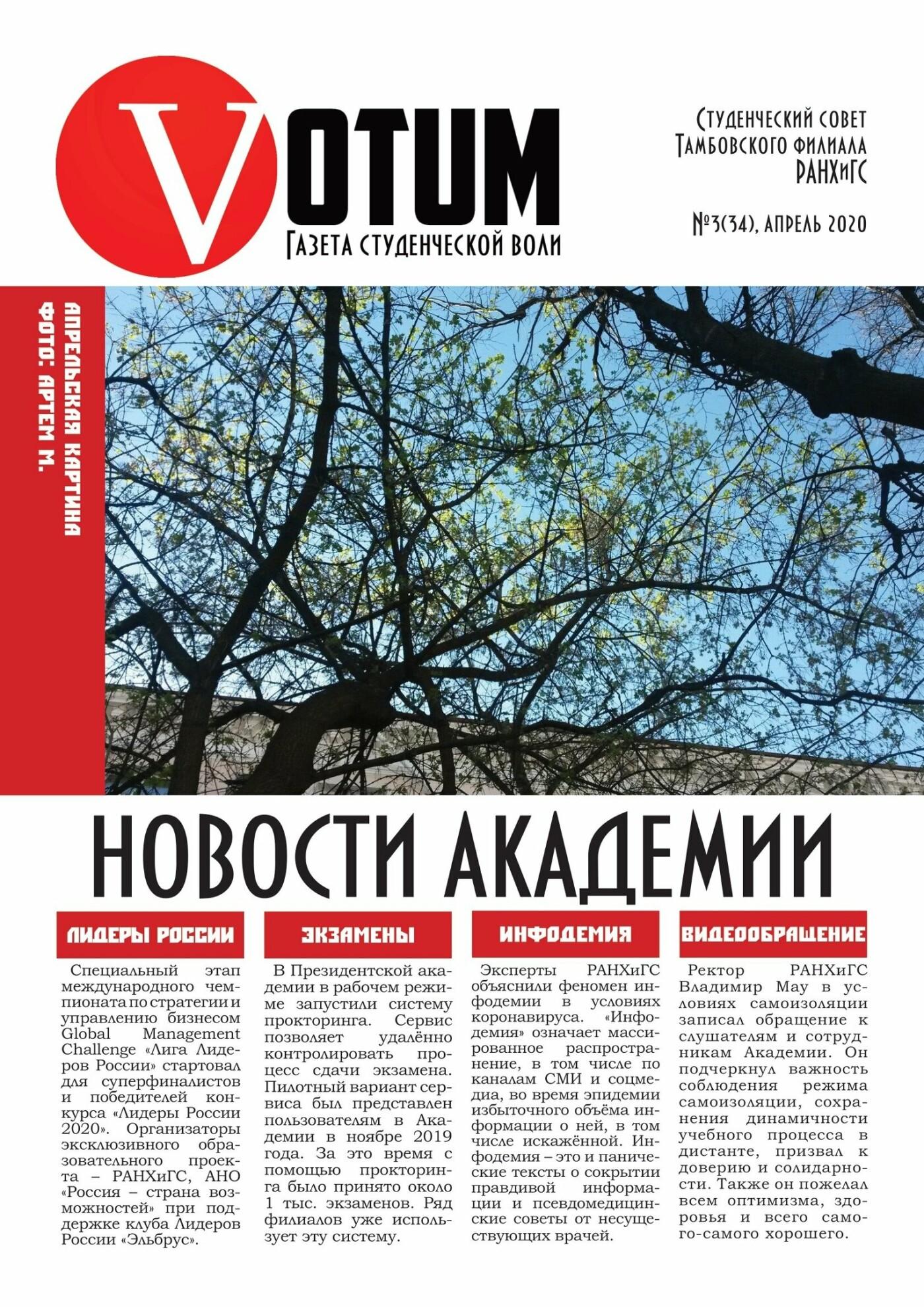"""Активисты Тамбовского филиала РАНХиГС продолжают работу над студенческой интернет-газетой """"Votum"""", фото-1"""