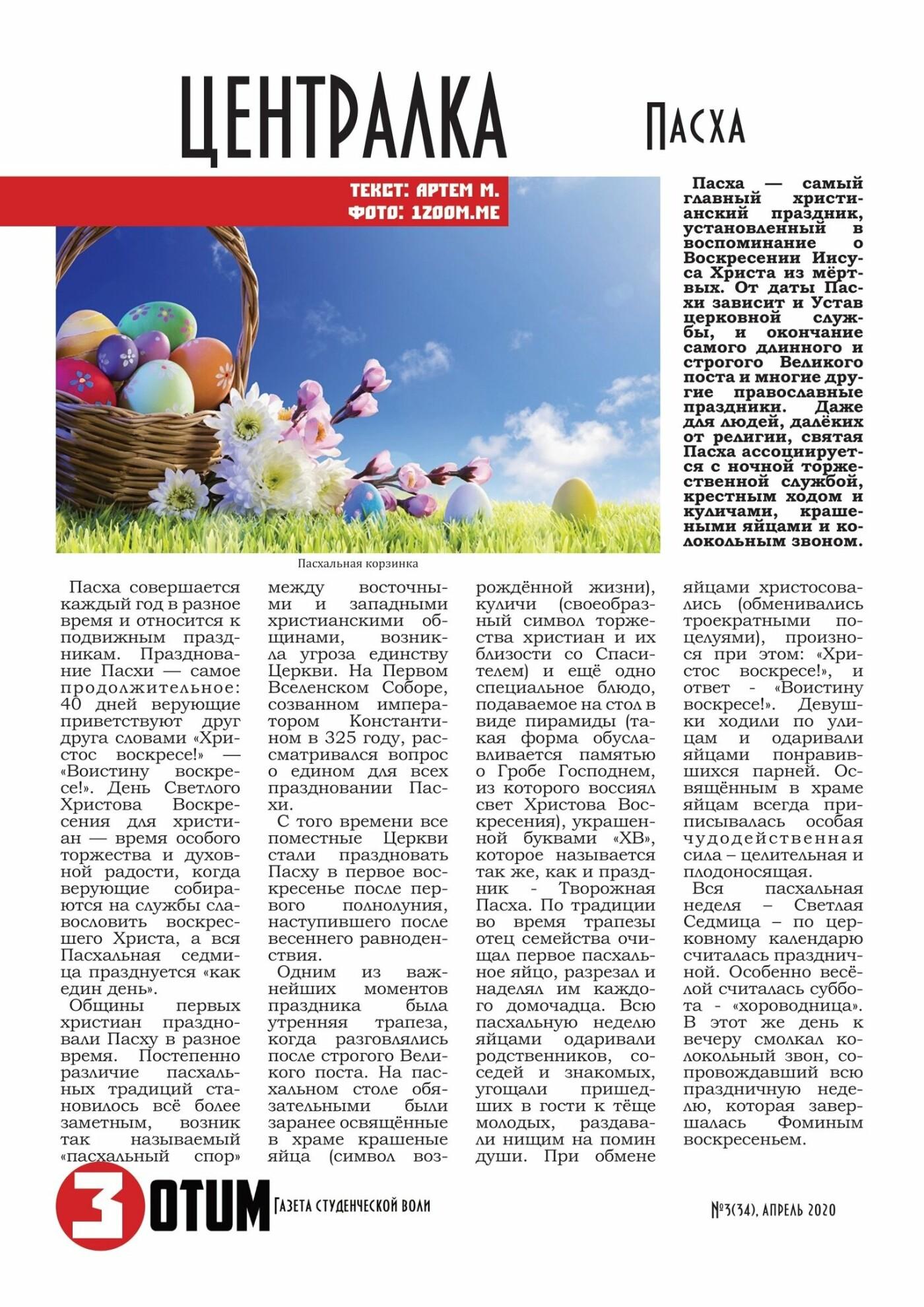 """Активисты Тамбовского филиала РАНХиГС продолжают работу над студенческой интернет-газетой """"Votum"""", фото-2"""