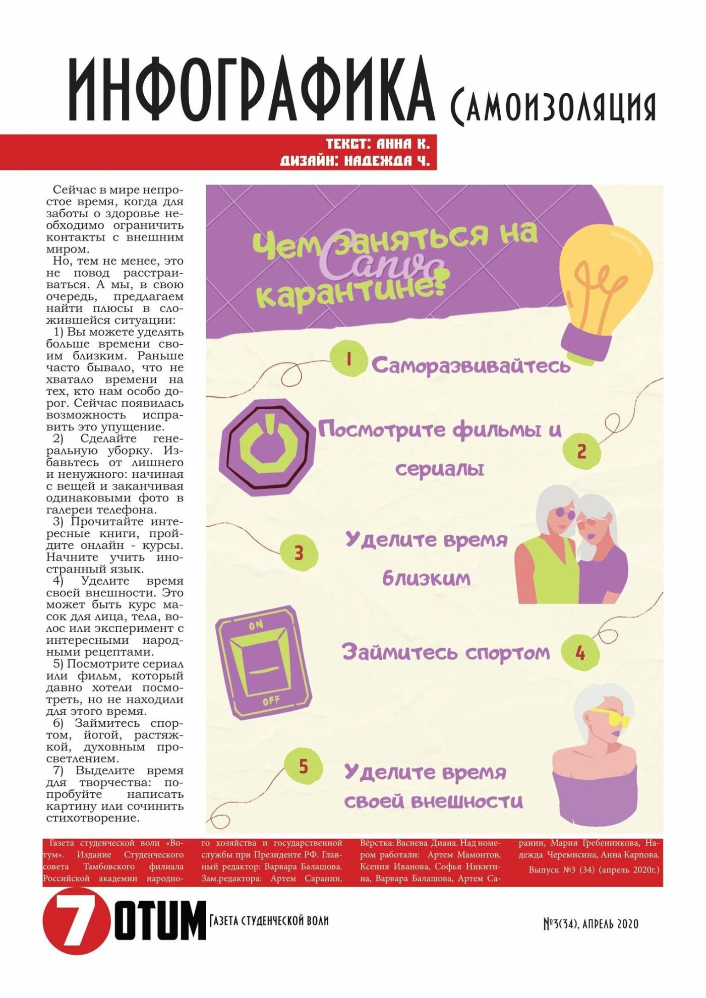 """Активисты Тамбовского филиала РАНХиГС продолжают работу над студенческой интернет-газетой """"Votum"""", фото-3"""