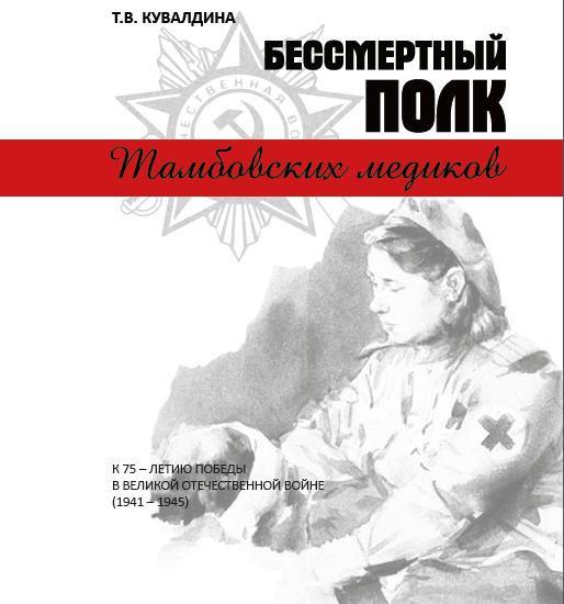 Заведующая библиотекой Тамбовского филиала РАНХиГС выпустила книгу «Бессмертный полк Тамбовских медиков», фото-3