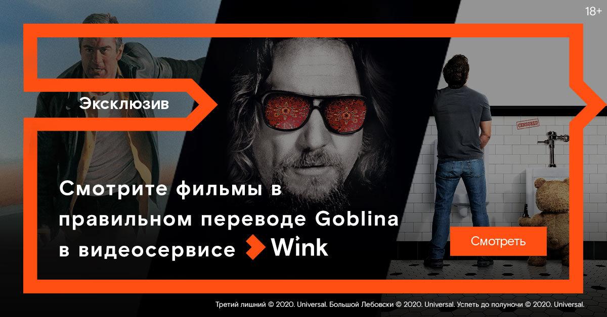 Гоблин представляет три эксклюзивные премьеры мая в Wink в правильном переводе, фото-1