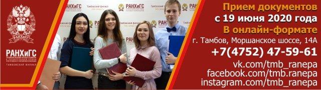 Приемная кампания Тамбовского филиала РАНХиГС пройдет в режиме онлайн, фото-1