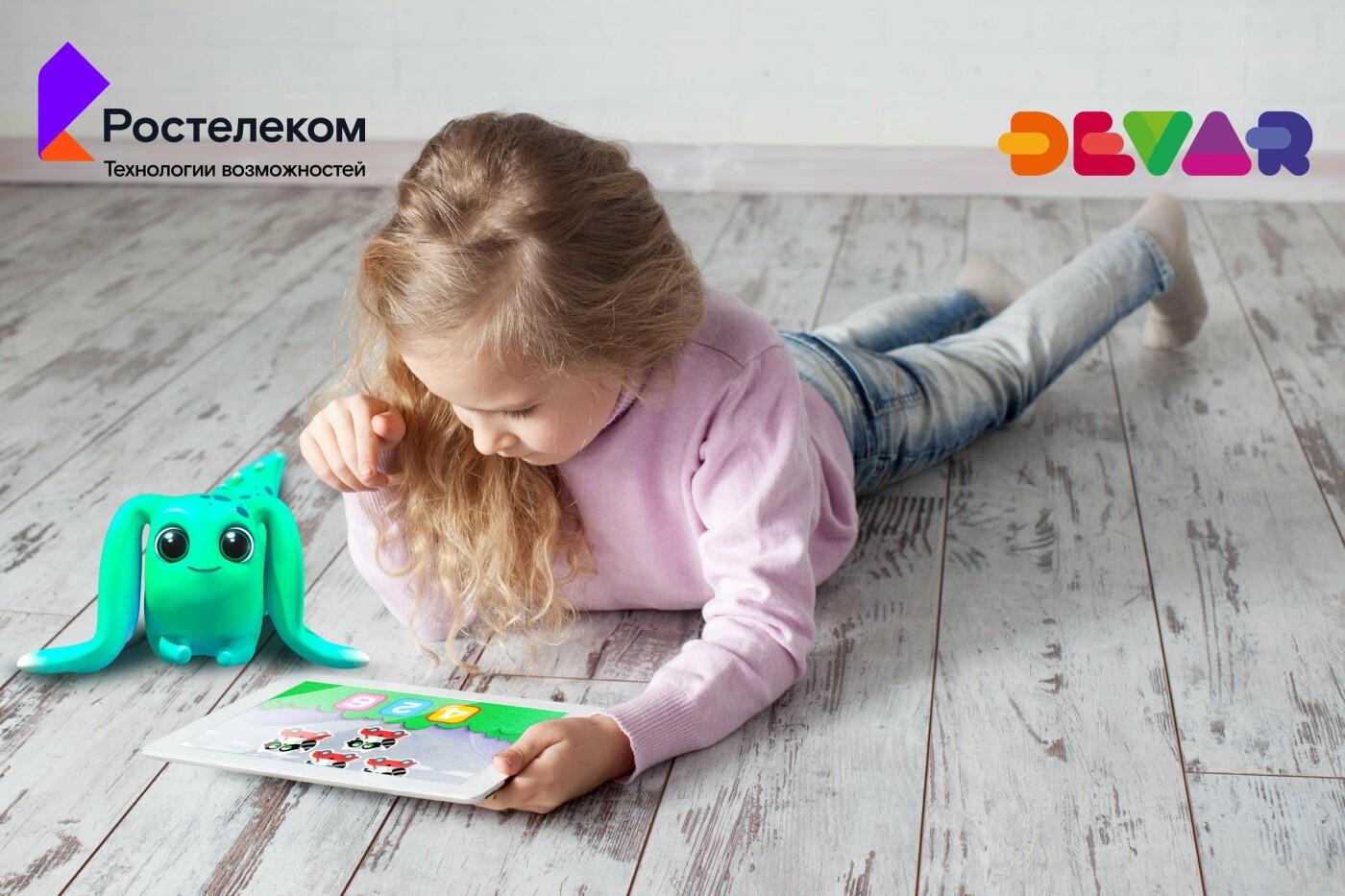 «Ростелеком» и Devar представляют интерактивную платформу для детей с технологиями AR и AI, фото-1