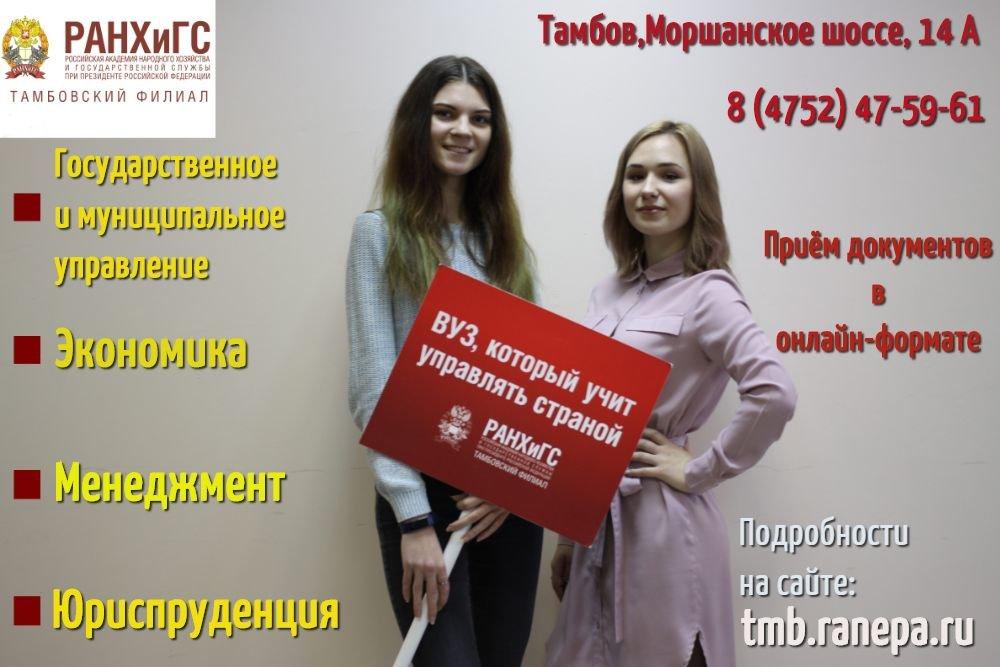 Приём документов в Тамбовском филиале РАНХиГС осуществляется в дистанционном формате, фото-1