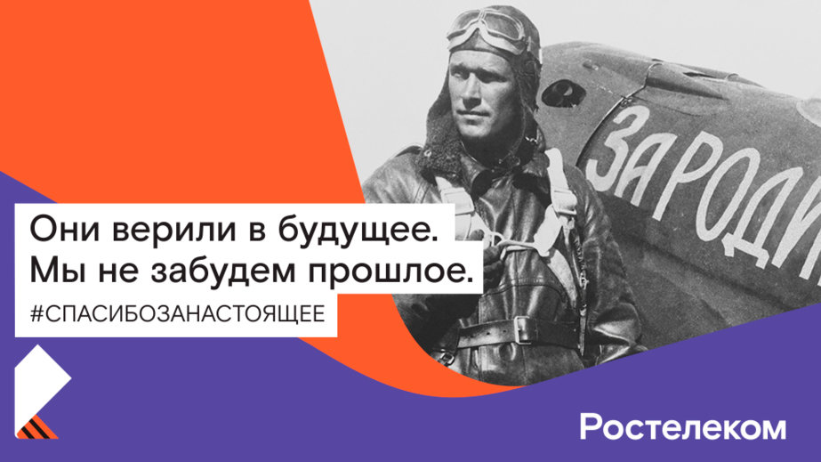 «Ростелеком» выступил партнером трансляции Парада Победы в Тамбове, фото-1