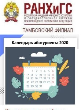 В Тамбовском филиале РАНХиГС продолжается приём документов в режиме онлайн, фото-1