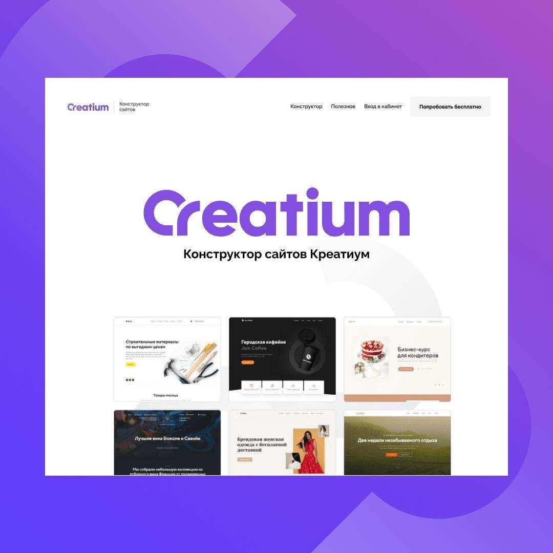 Обзор конструктора Creatium, фото-1